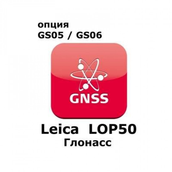 Право на использование программного продукта Leica LOP50, GLONASS option for GS05 and GS06 (Uno, Глонасс).