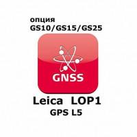 Право на использование программного продукта Leica LOP1, GPS L5 option (GS10/GS1..