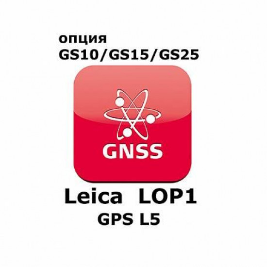 Право на использование программного продукта Leica LOP1, GPS L5 option (GS10/GS15; GPSL5).