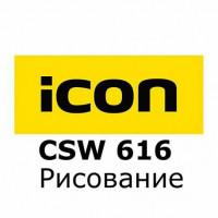 LEICA CSW 616, iCON Рисование