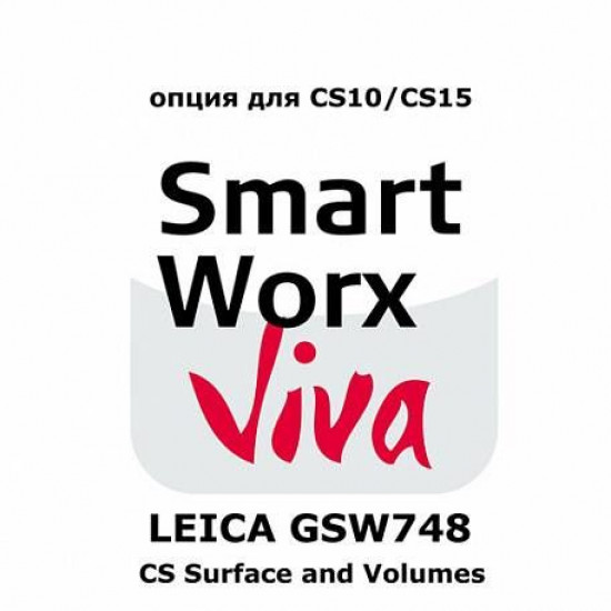 Право на использование программного продукта Leica GSW748, Viva CS application