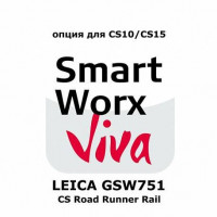 Право на использование программного продукта Leica GSW751, CS RoadRunner Rail ap..