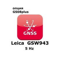 Право на использование программного продукта Leica GSW943, CS10/GS08 5Hz License..