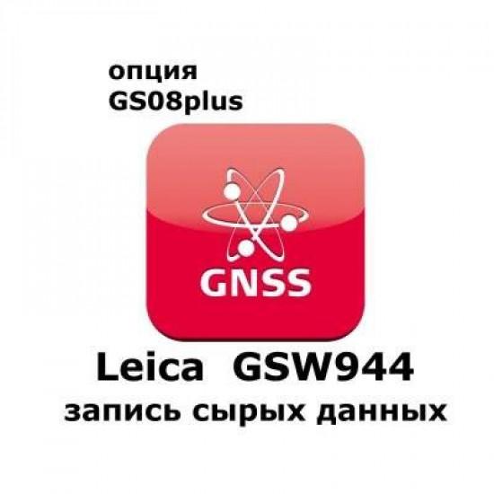 Право на использование программного продукта Leica GSW944 CS10/GS08 Raw Data Logging License (CS10/GS08; запись сырых данных).