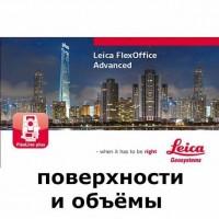 Leica FlexOffice (поверхности и объёмы)