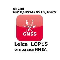 Право на использование программного продукта Leica LOP15, NMEA out on GS10, GS15..