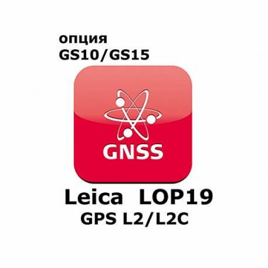 Право на использование программного продукта Leica LOP19, L2 tracking option (GS10/GS15; GPSL2/L2C).