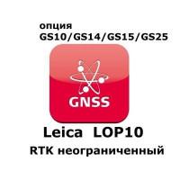 Право на использование программного продукта Leica LOP10, RTK with unlimited ran..
