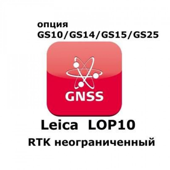 Право на использование программного продукта Leica LOP10, RTK with unlimited range (GS10/GS15; RTK).
