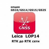 Право на использование программного продукта Leica LOP14, Upg.from RTK to RTK & ..