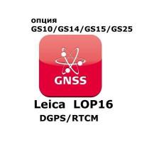 Право на использование программного продукта Leica LOP16, DGPS/RTCM option (GS10..