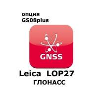 Право на использование программного продукта Leica LOP27 GLONASS option (GS08plu..