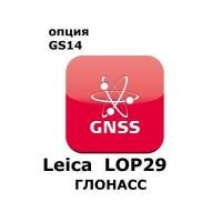 Право на использование программного продукта Leica LOP29, GLONASS option, enable..