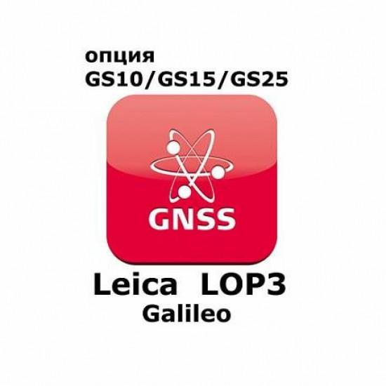 Право на использование программного продукта Leica LOP3, Galileo option (GS10/GS15; Galileo)