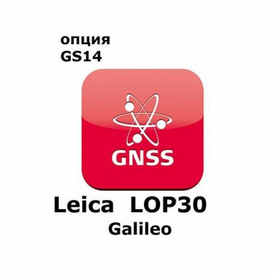 Право на использование программного продукта Leica LOP30, Galileo option, enables Galileo tracking (GS14; Galileo)