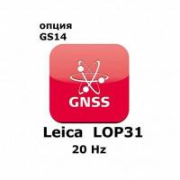 Право на использование программного продукта Leica LOP31, 20 Hz option, enables ..