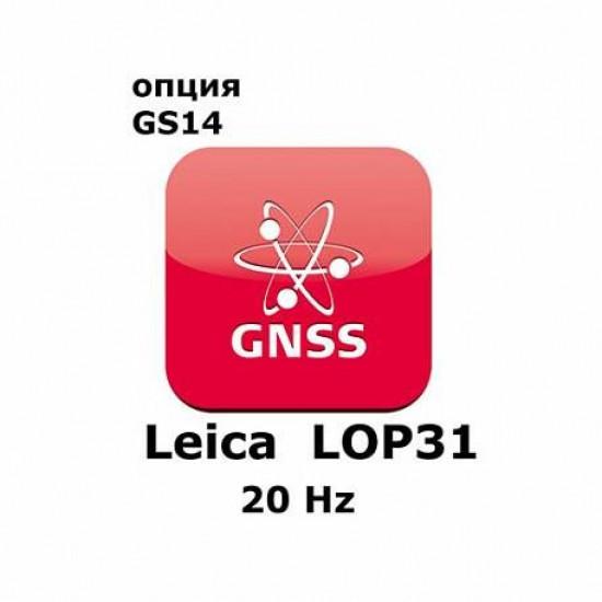 Право на использование программного продукта Leica LOP31, 20 Hz option, enables to compute positions with an update rate up to 20 Hz (GS14; 20Гц).