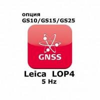 Право на использование программного продукта Leica LOP4, 5Hz positions option (G..