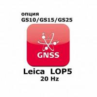 Право на использование программного продукта Leica LOP5, 20Hz positions option (..