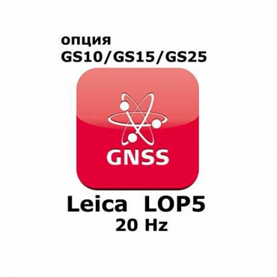Право на использование программного продукта Leica LOP5, 20Hz positions option (GS10/GS15; 20Hz).