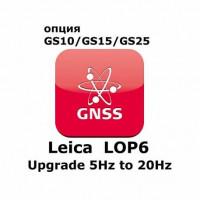Право на использование программного продукта Leica LOP6, Upgrade from 5Hz to 20H..