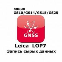 Право на использование программного продукта Leica LOP7, Raw Data logging option..