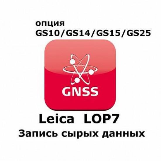 Право на использование программного продукта Leica LOP7, Raw Data logging option (GS10/GS15; запись сырых данных).