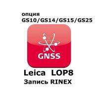 Право на использование программного продукта Leica LOP8, RINEX logging option (G..