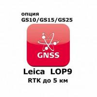 Право на использование программного продукта Leica LOP9, RTK up to 5 km baseline..