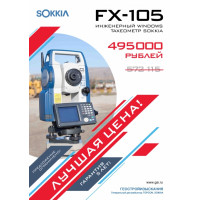 Инженерный тахеометр Sokkia FX-105
