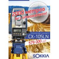 Технический тахеометр Sokkia CX-105LN